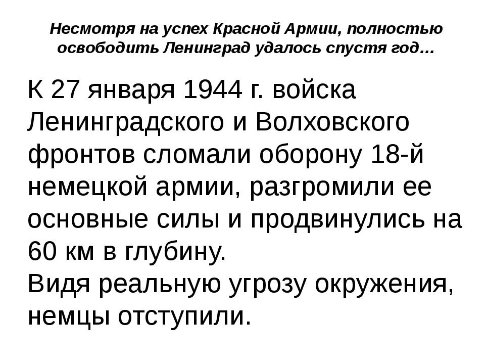 Несмотря на успех Красной Армии, полностью освободить Ленинград удалось спуст...