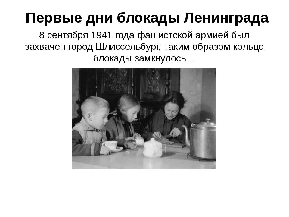 8 сентября 1941 года фашистской армией был захвачен город Шлиссельбург, таким...