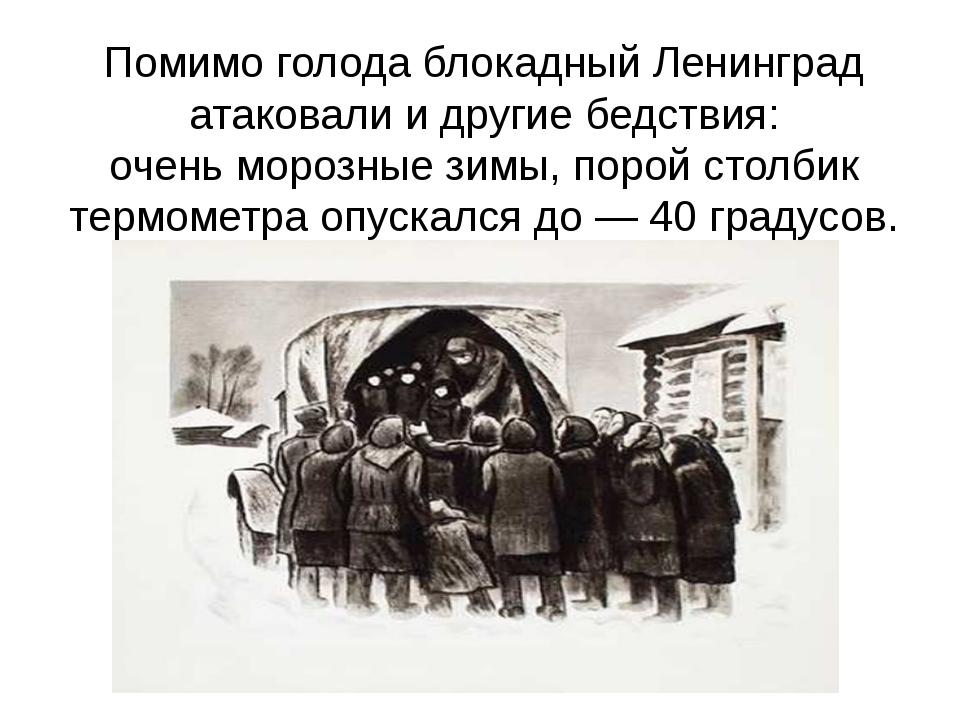 Помимо голода блокадный Ленинград атаковали и другие бедствия: очень морозные...
