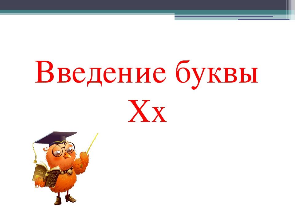 Введение буквы Xx