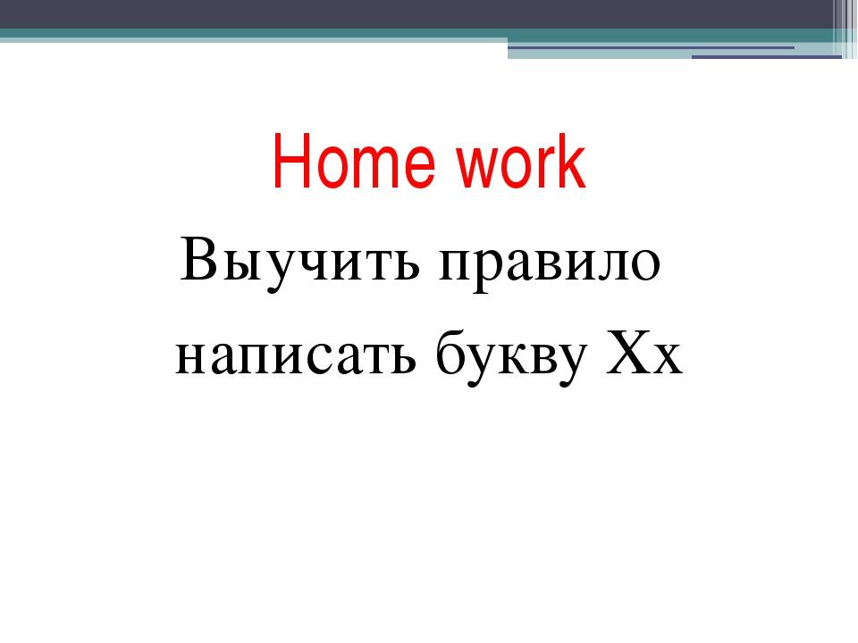 Home work Выучить правило написать букву Xx