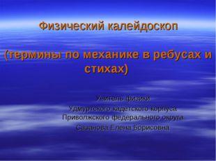 Физический калейдоскоп (термины по механике в ребусах и стихах) Учитель физик