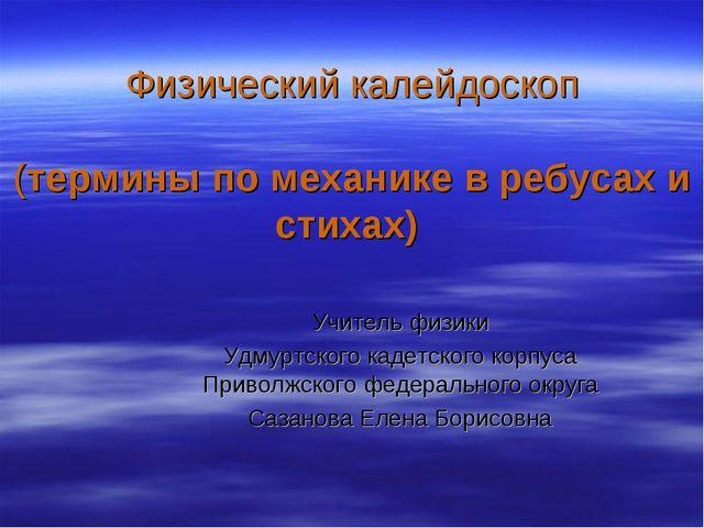 Физический калейдоскоп (термины по механике в ребусах и стихах) Учитель физик...