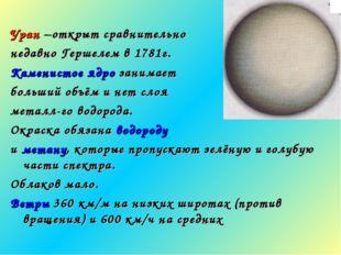 Уран –открыт сравнительно недавно Гершелем в 1781г. Каменистое ядро занимает