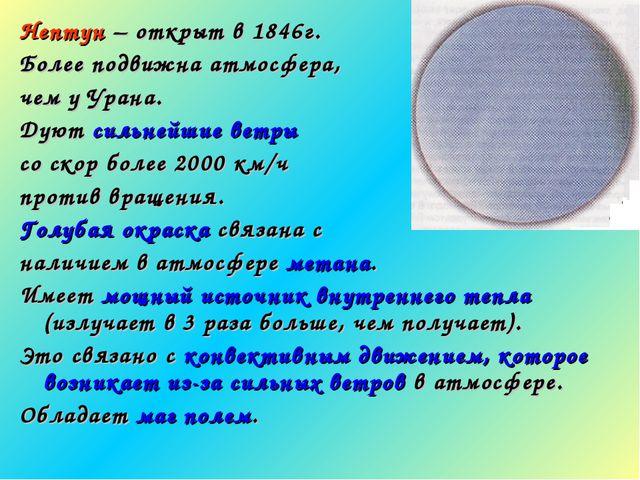 Нептун – открыт в 1846г. Более подвижна атмосфера, чем у Урана. Дуют сильнейш...
