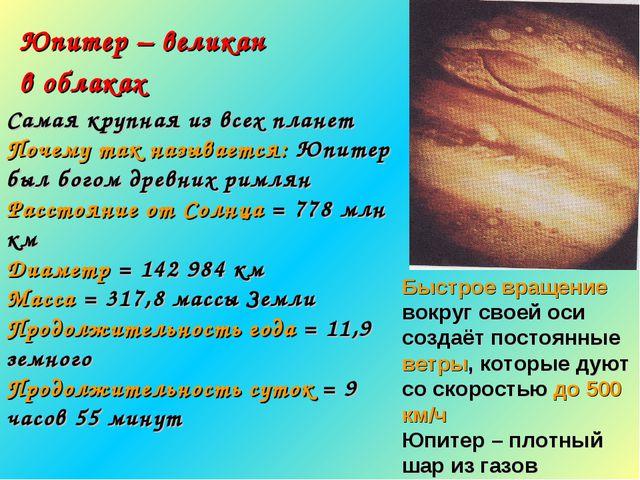 Юпитер – великан в облаках Самая крупная из всех планет Почему так называется...