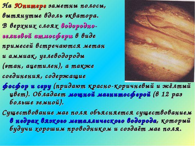 На Юпитере заметны полосы, вытянутые вдоль экватора. В верхних слоях водородн...