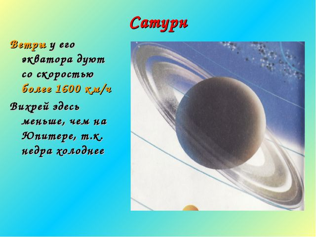 Сатурн Ветры у его экватора дуют со скоростью более 1600 км/ч Вихрей здесь ме...