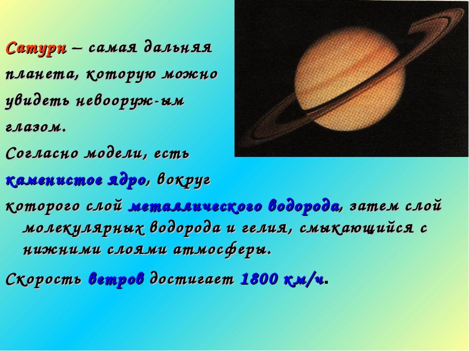 Сатурн – самая дальняя планета, которую можно увидеть невооруж-ым глазом. Сог...
