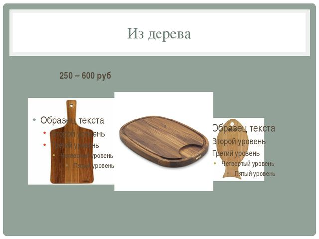 Из дерева 250 – 600 руб