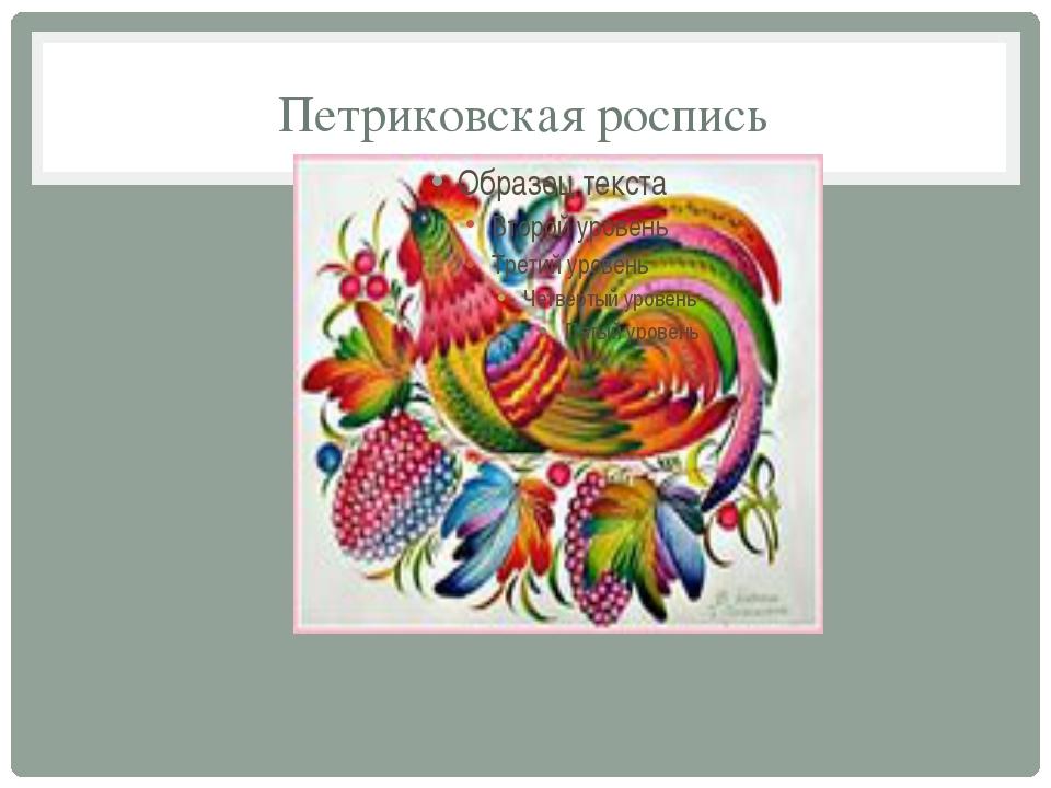 Петриковская роспись