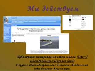 Публикация материала на сайте школы (http://school76edusite.ru/p92aa1.html) в