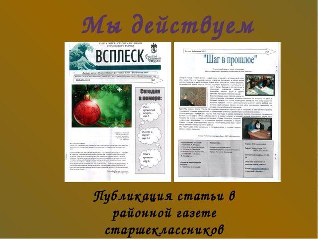 Мы действуем Публикация статьи в районной газете старшеклассников «Всплеск»
