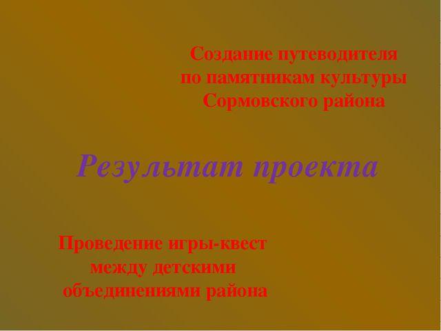 Результат проекта Создание путеводителя по памятникам культуры Сормовского ра...