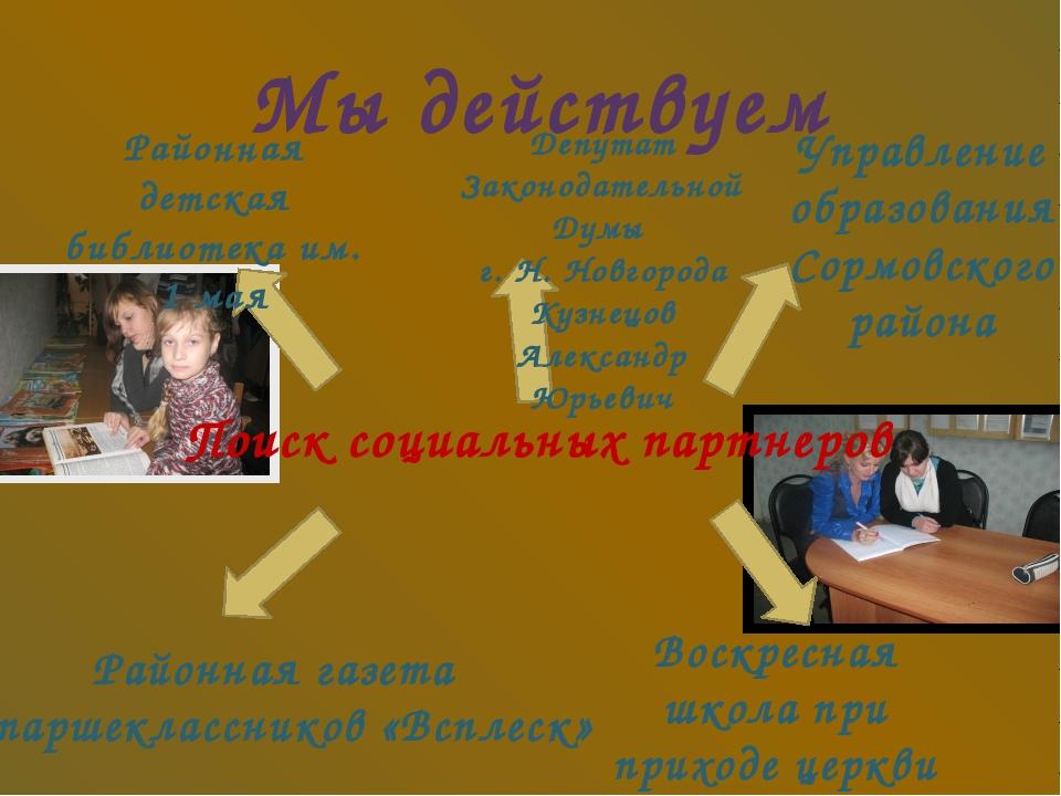 Мы действуем Поиск социальных партнеров Управление образования Сормовского ра...