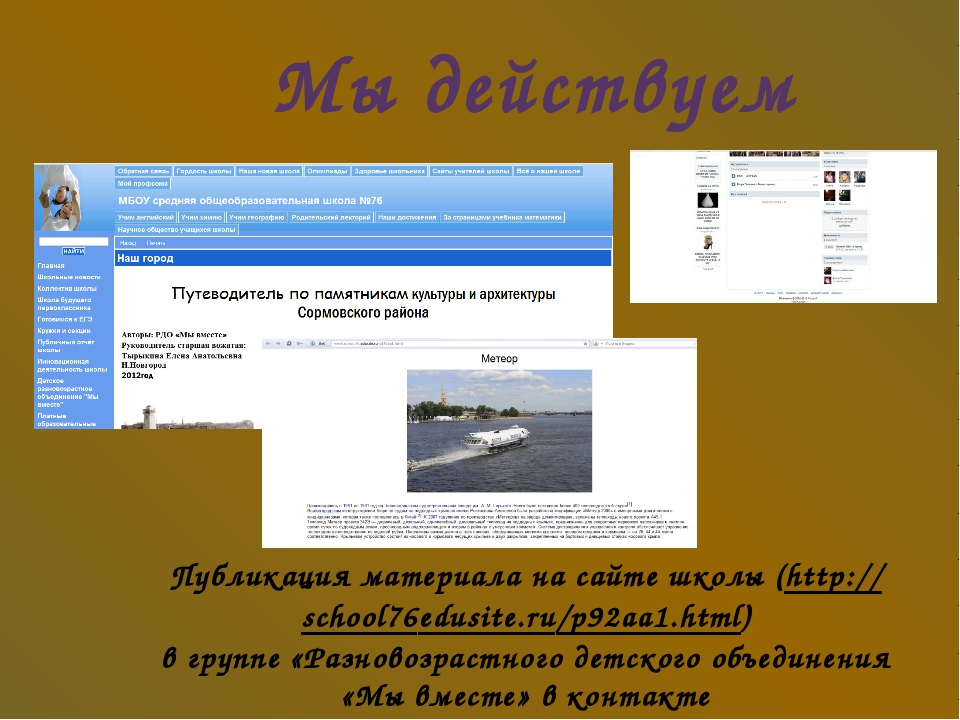 Публикация материала на сайте школы (http://school76edusite.ru/p92aa1.html) в...