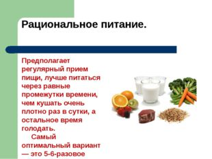 Рациональное питание. Предполагает регулярный прием пищи, лучше питаться чере