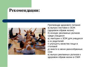 Рекомендации: Пропаганда здорового питания а) выпуск листовок о ЗОЖ (здоровом