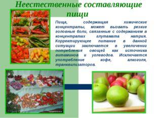 Неестественные составляющие пищи Пища, содержащая химические концентраты, мож