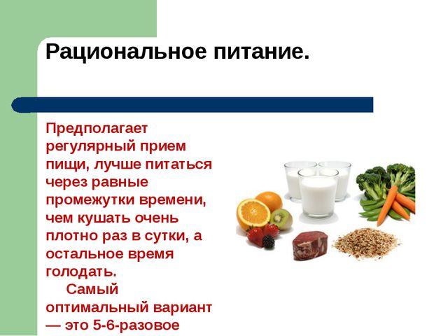 Рациональное питание. Предполагает регулярный прием пищи, лучше питаться чере...