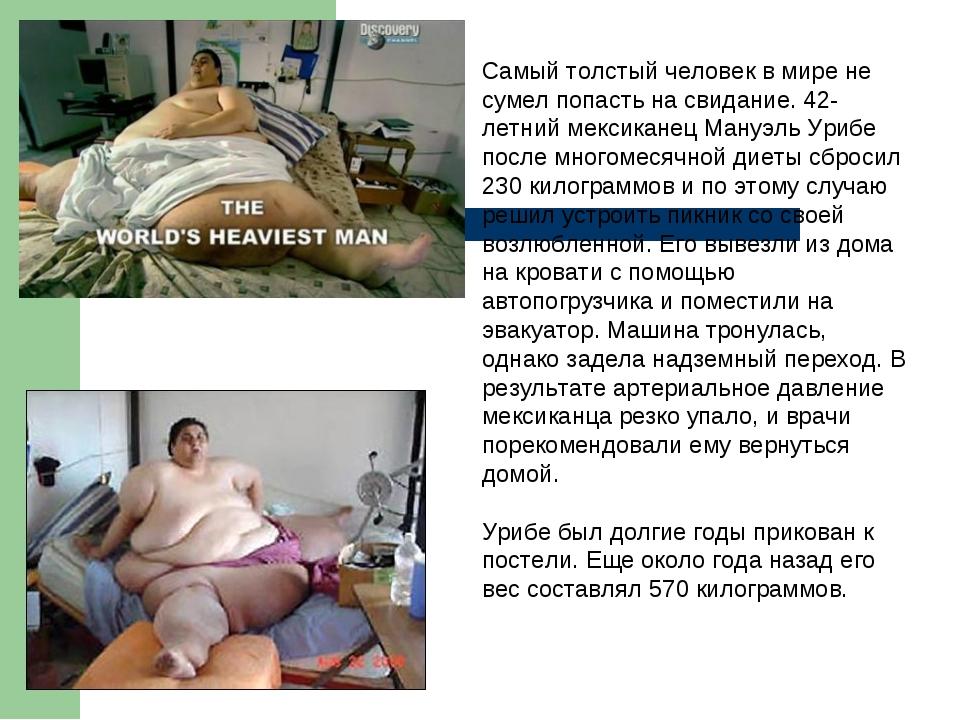 Самый толстый человек в мире не сумел попасть на свидание. 42-летний мексикан...