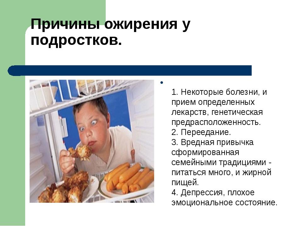 Причины ожирения у подростков. 1. Некоторые болезни, и прием определенных лек...