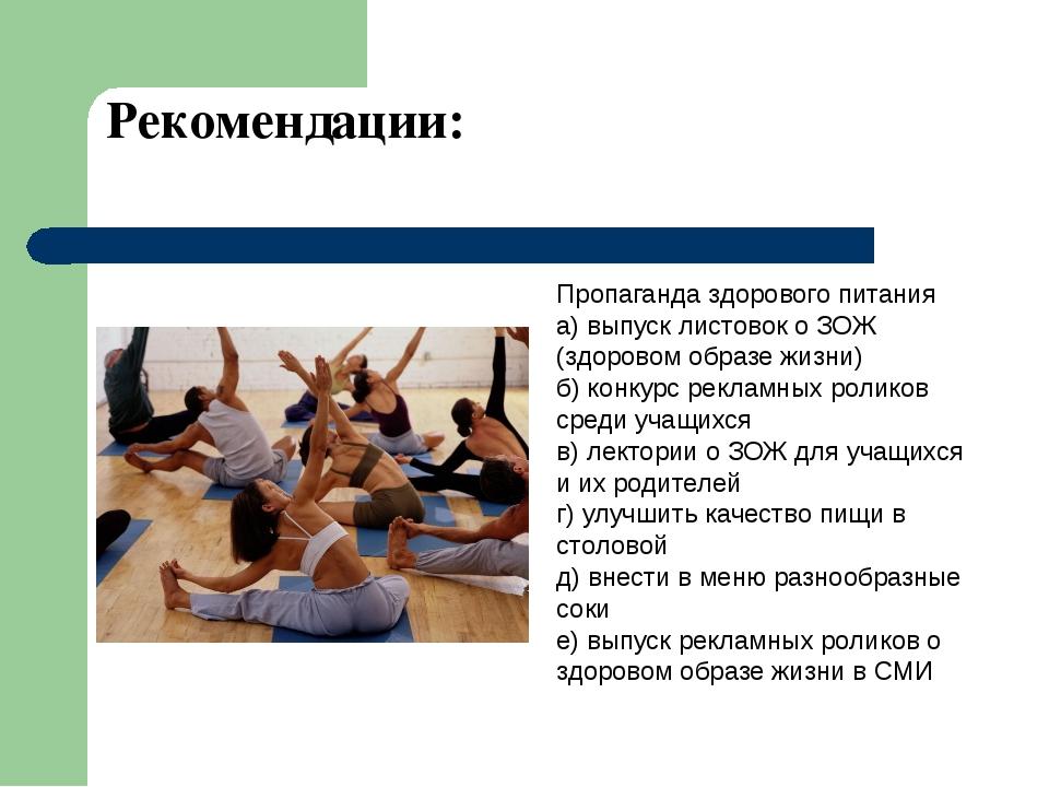 Рекомендации: Пропаганда здорового питания а) выпуск листовок о ЗОЖ (здоровом...