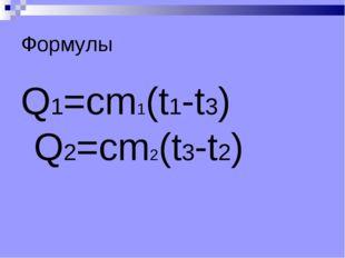 Формулы Q1=cm1(t1-t3) Q2=cm2(t3-t2)