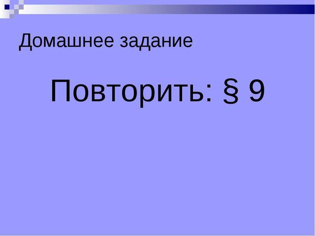 Домашнее задание Повторить: § 9