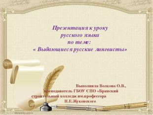 Презентация к уроку русского языка по теме: « Выдающиеся русские лингвисты»