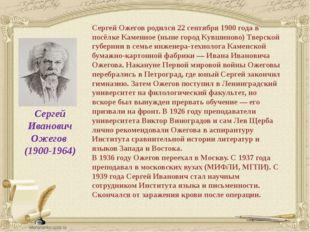 Сергей Иванович Ожегов (1900-1964) Сергей Ожегов родился 22 сентября 1900 год