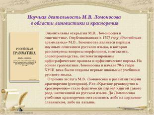 Научная деятельность М.В. Ломоносова в области лингвистики и красноречия Зна