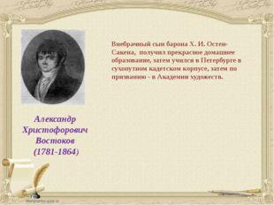 Александр Христофорович Востоков (1781-1864) Внебрачный сын барона Х. И. Осте