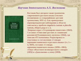 Научная деятельность А.Х. Востокова Востоков был автором также грамматик совр