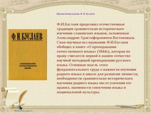 Научная деятельность Ф. И. Буслаева Ф.И.Буслаев продолжил отечественные трад