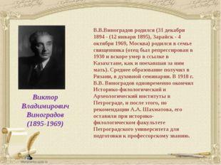 Виктор Владимирович Виноградов (1895-1969) В.В.Виноградов родился (31 декабря