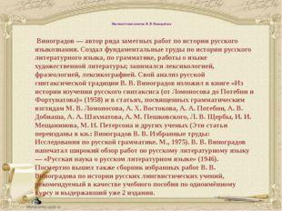 Научная деятельность В. В. Виноградова Виноградов — автор ряда заметных рабо