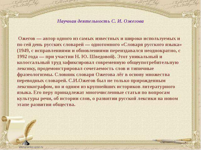 Научная деятельность С. И. Ожегова Ожегов — автор одного из самых известных и...