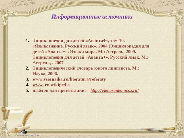 Информационные источники Энциклопедия для детей «Аванта+», том 10. «Языкознан...