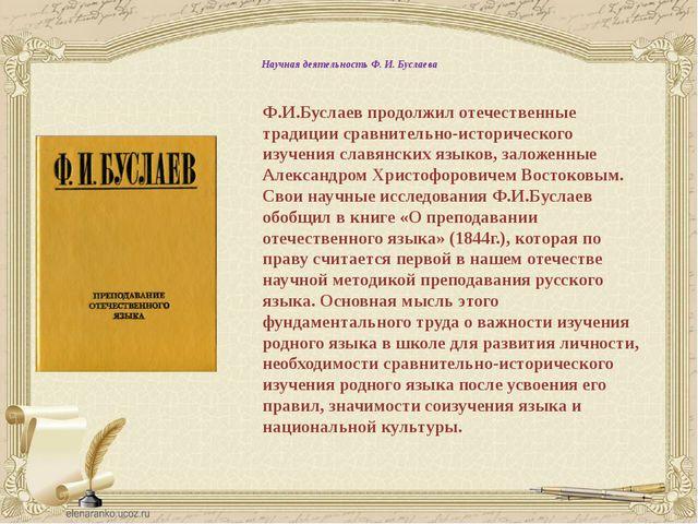 Научная деятельность Ф. И. Буслаева Ф.И.Буслаев продолжил отечественные трад...