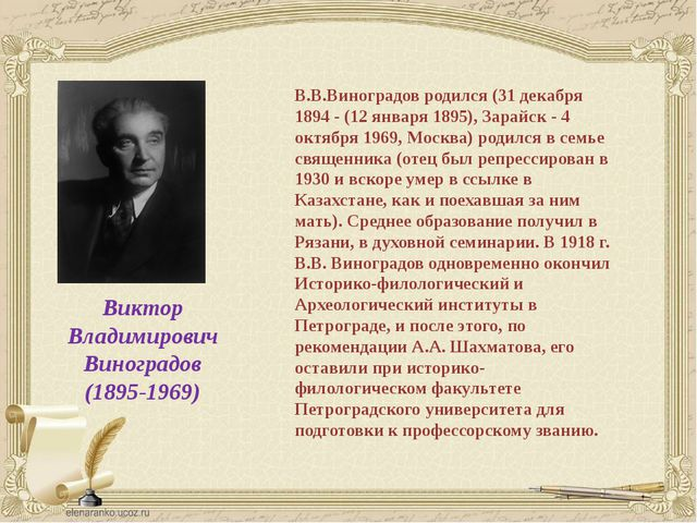 Виктор Владимирович Виноградов (1895-1969) В.В.Виноградов родился (31 декабря...