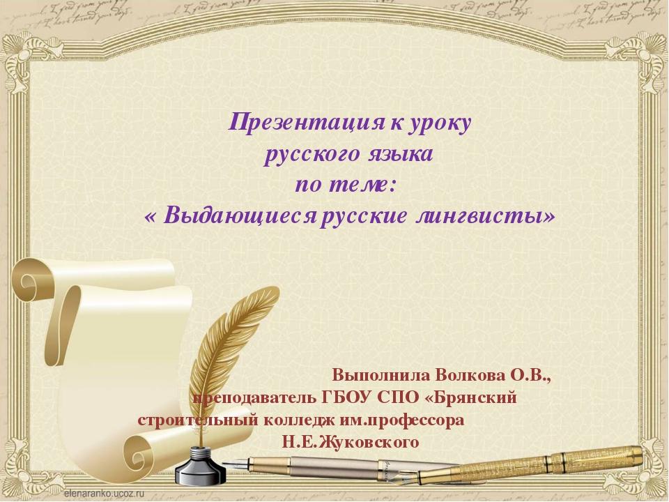 Презентация к уроку русского языка по теме: « Выдающиеся русские лингвисты»...