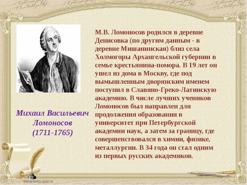 Михаил Васильевич Ломоносов (1711-1765) М.В. Ломоносов родился в деревне Ден...