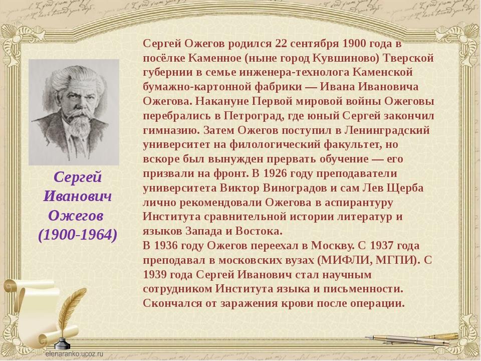 Сергей Иванович Ожегов (1900-1964) Сергей Ожегов родился 22 сентября 1900 год...