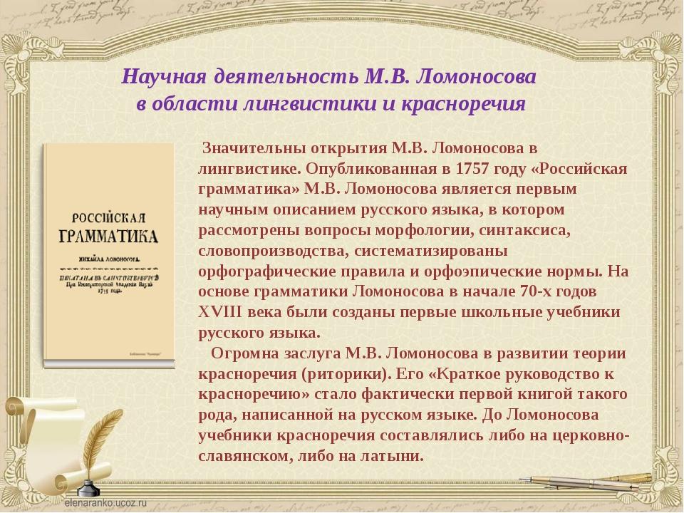 Научная деятельность М.В. Ломоносова в области лингвистики и красноречия Зна...