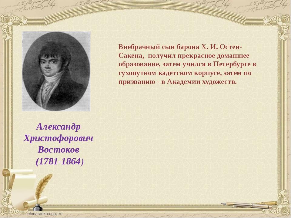Александр Христофорович Востоков (1781-1864) Внебрачный сын барона Х. И. Осте...