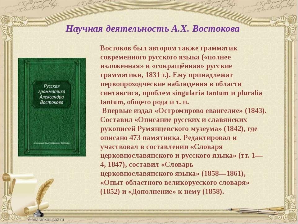 Научная деятельность А.Х. Востокова Востоков был автором также грамматик совр...