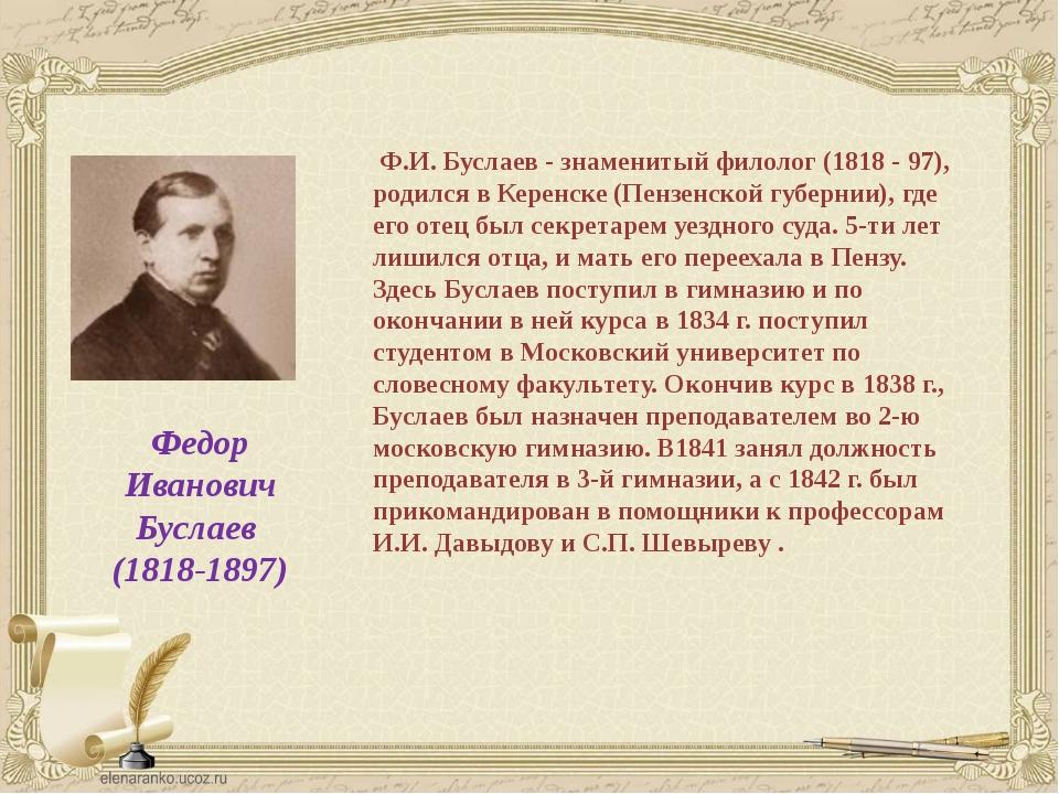 Федор Иванович Буслаев (1818-1897) Ф.И. Буслаев - знаменитый филолог (1818 -...