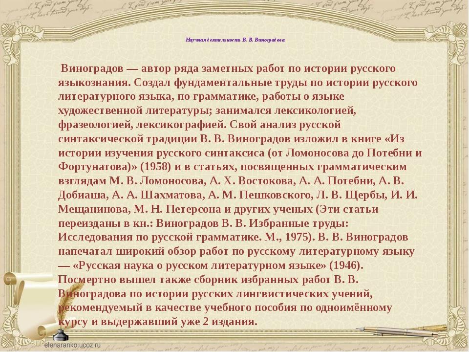Научная деятельность В. В. Виноградова Виноградов — автор ряда заметных рабо...