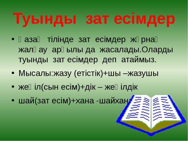 Туынды зат есімдер Қазақ тілінде зат есімдер жұрнақ жалғау арқылы да жасалады...